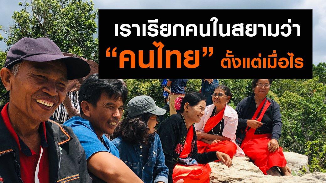 """เธอ เขา เรา ใคร สำรวจคนไทยในแผ่นดิน - เราเรียกคนในสยามว่า """"คนไทย"""" ตามกฎหมายตั้งแต่เมื่อไร"""