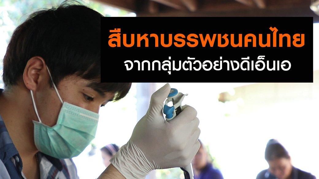 เธอ เขา เรา ใคร สำรวจคนไทยในแผ่นดิน - สืบหาบรรพชนคนไทย จากกลุ่มตัวอย่างดีเอ็นเอ