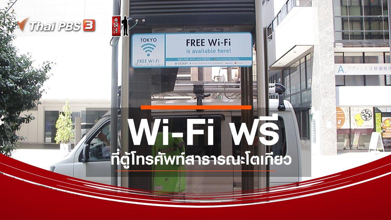 ดูให้รู้ - รู้ให้ลึกเรื่องญี่ปุ่น : Wi-Fi ฟรี ที่ตู้โทรศัพท์สาธารณะโตเกียว