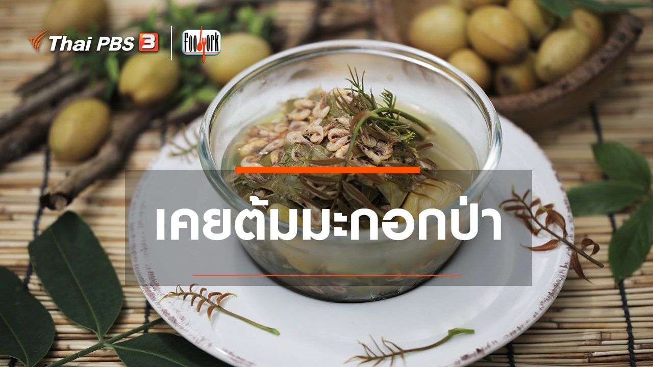 Foodwork - เมนูอาหารฟิวชัน : เคยต้มมะกอกป่า