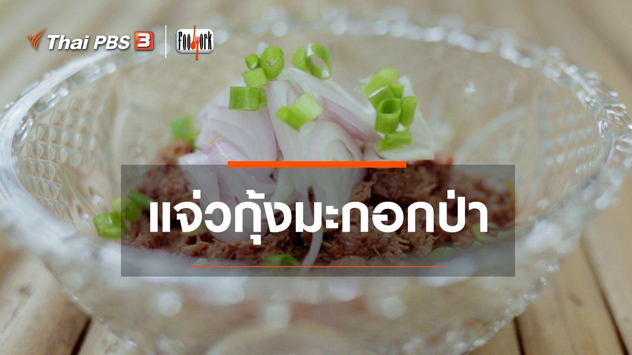Foodwork - เมนูอาหารฟิวชัน : แจ่วกุ้งมะกอกป่า