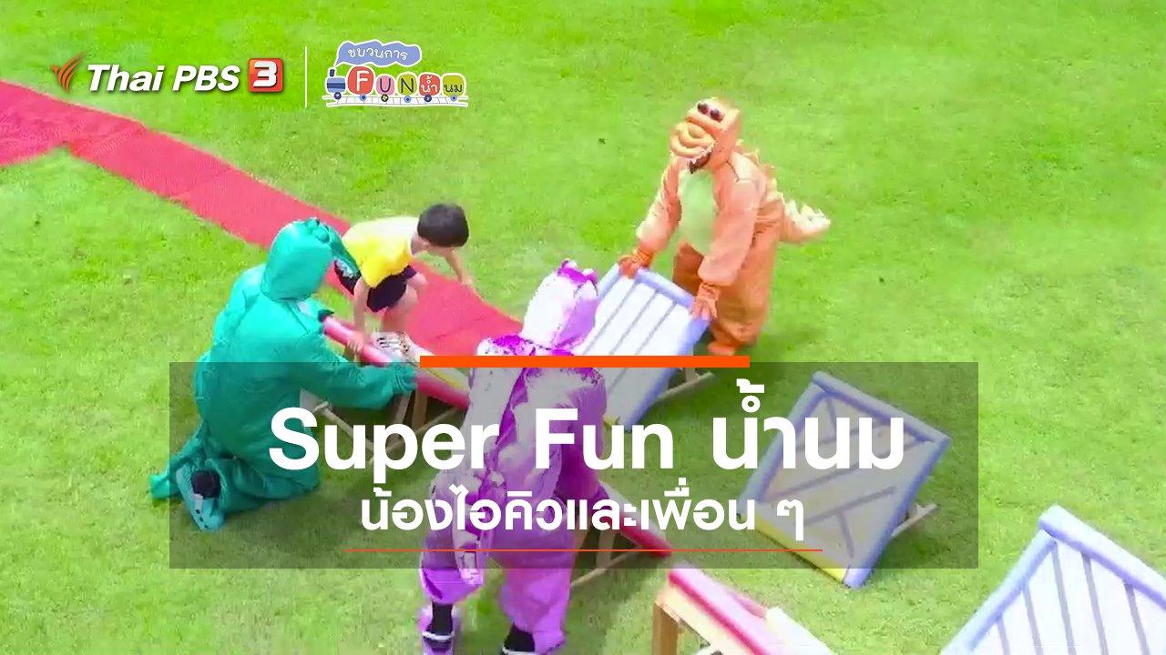 ขบวนการ Fun น้ำนม - Super Fun น้ำนม : น้องไอคิวและเพื่อน ๆ