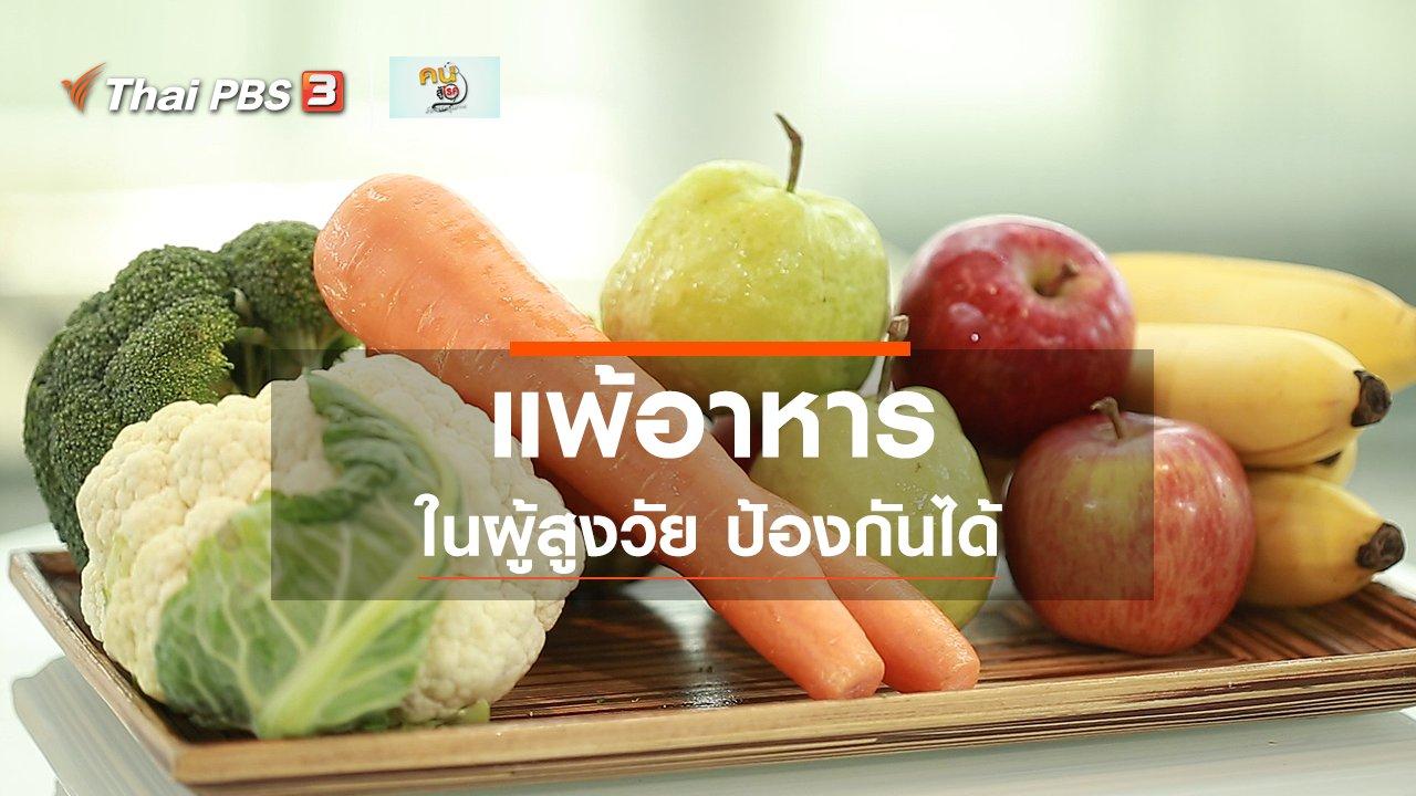 คนสู้โรค - ปรับก่อนป่วย : ป้องกันการแพ้อาหารของผู้สูงวัย