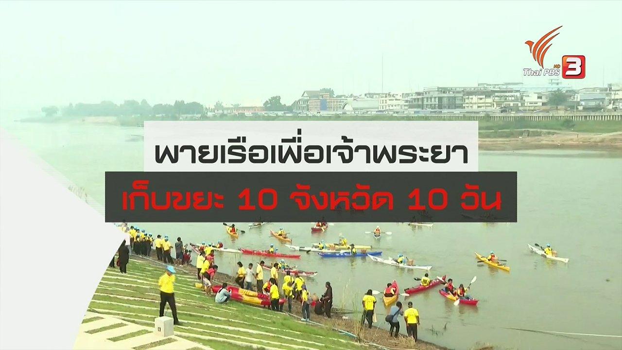 สถานีประชาชน - พายเรือเพื่อเจ้าพระยาเก็บขยะ 10 จังหวัด 10 วัน