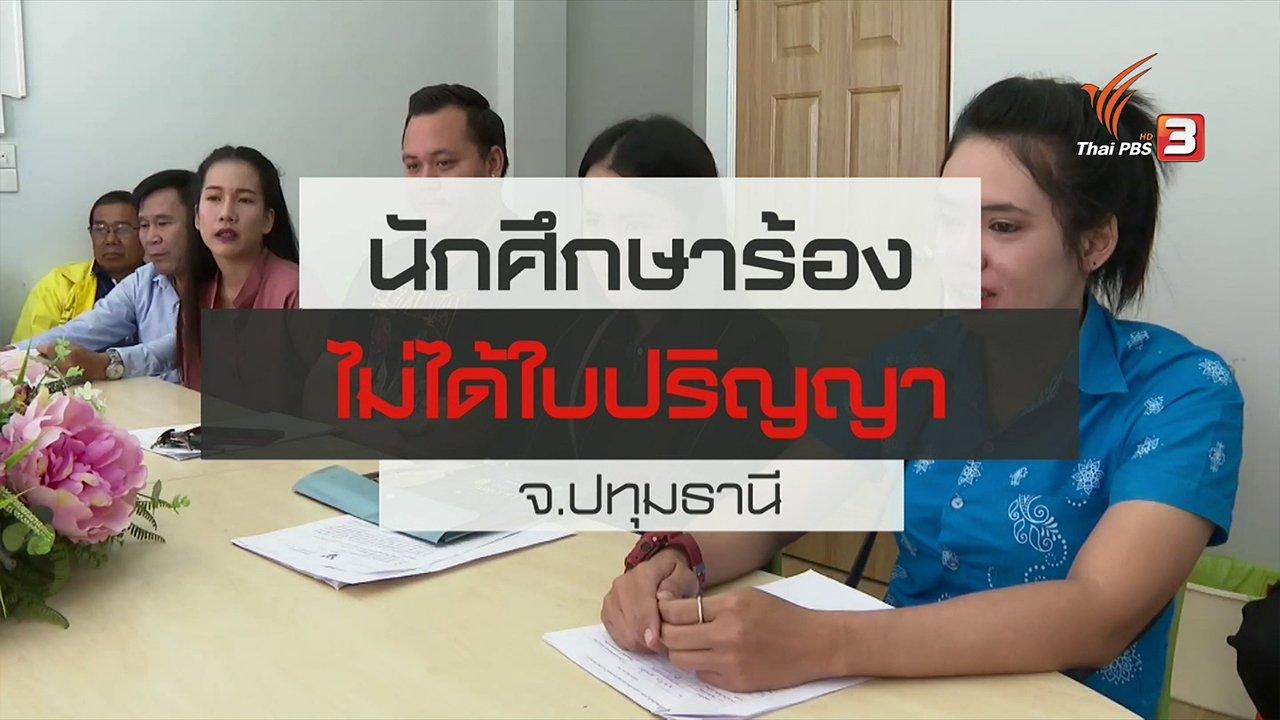 สถานีประชาชน - สถานีร้องเรียน : นักศึกษาร้องไม่ได้ใบปริญญา จ.ปทุมธานี