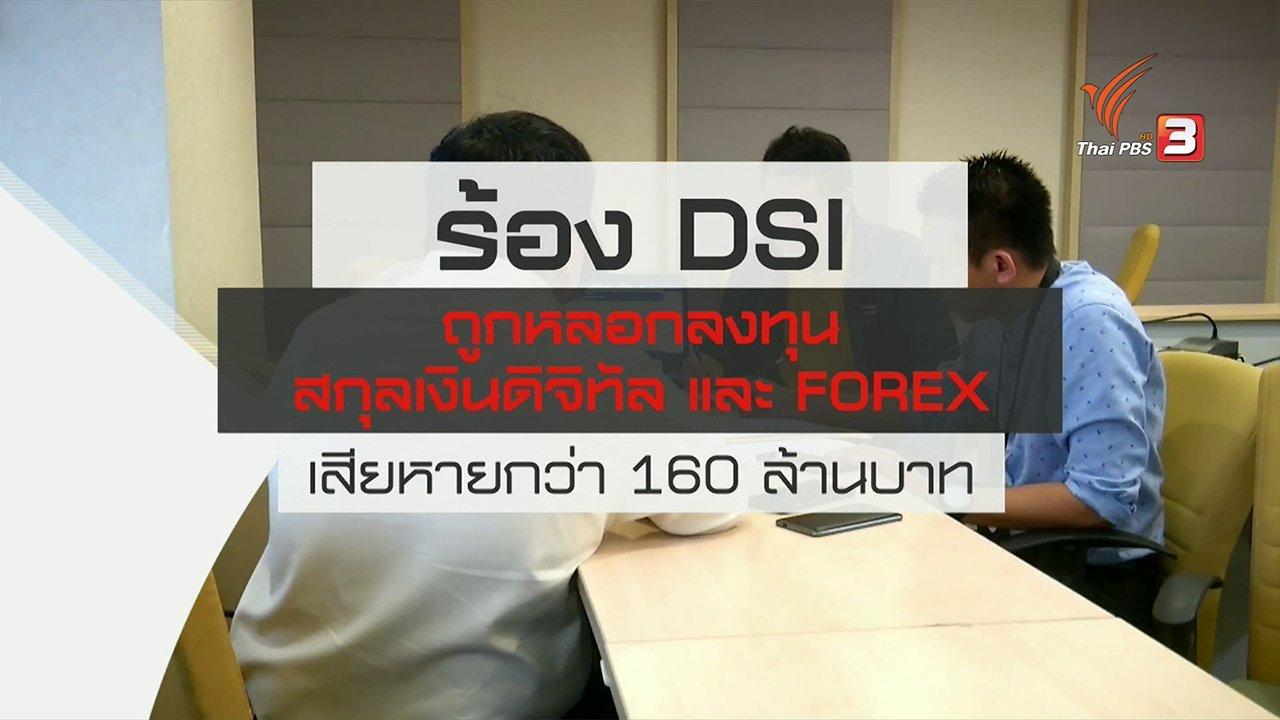 สถานีประชาชน - สถานีร้องเรียน : ร้อง DSI ถูกหลอกลงทุนสกุลเงินดิจิทัล และ FOREX