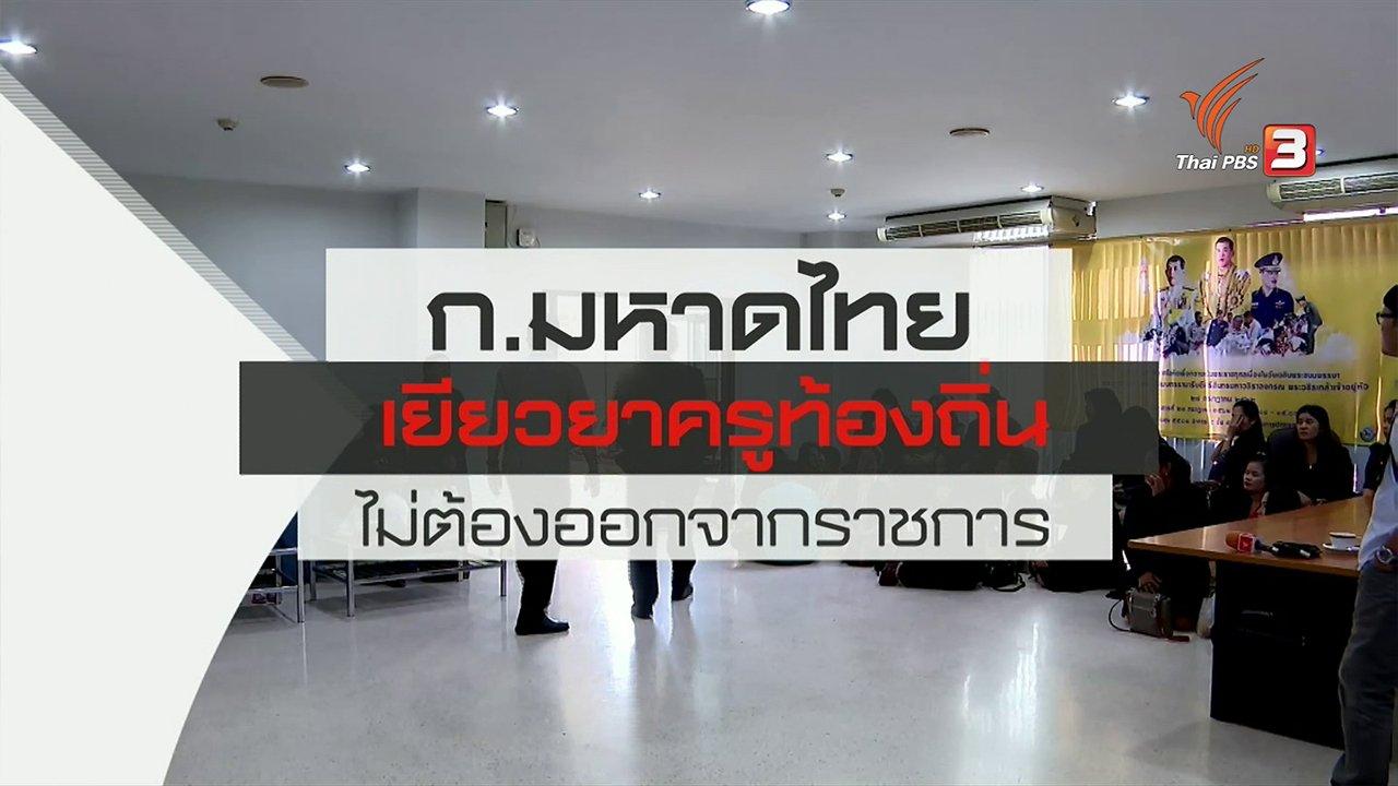 สถานีประชาชน - สถานีร้องเรียน : กระทรวงมหาดไทย เยียวยาครูผู้ดูแลเด็กไม่ให้ออกจากราชการ