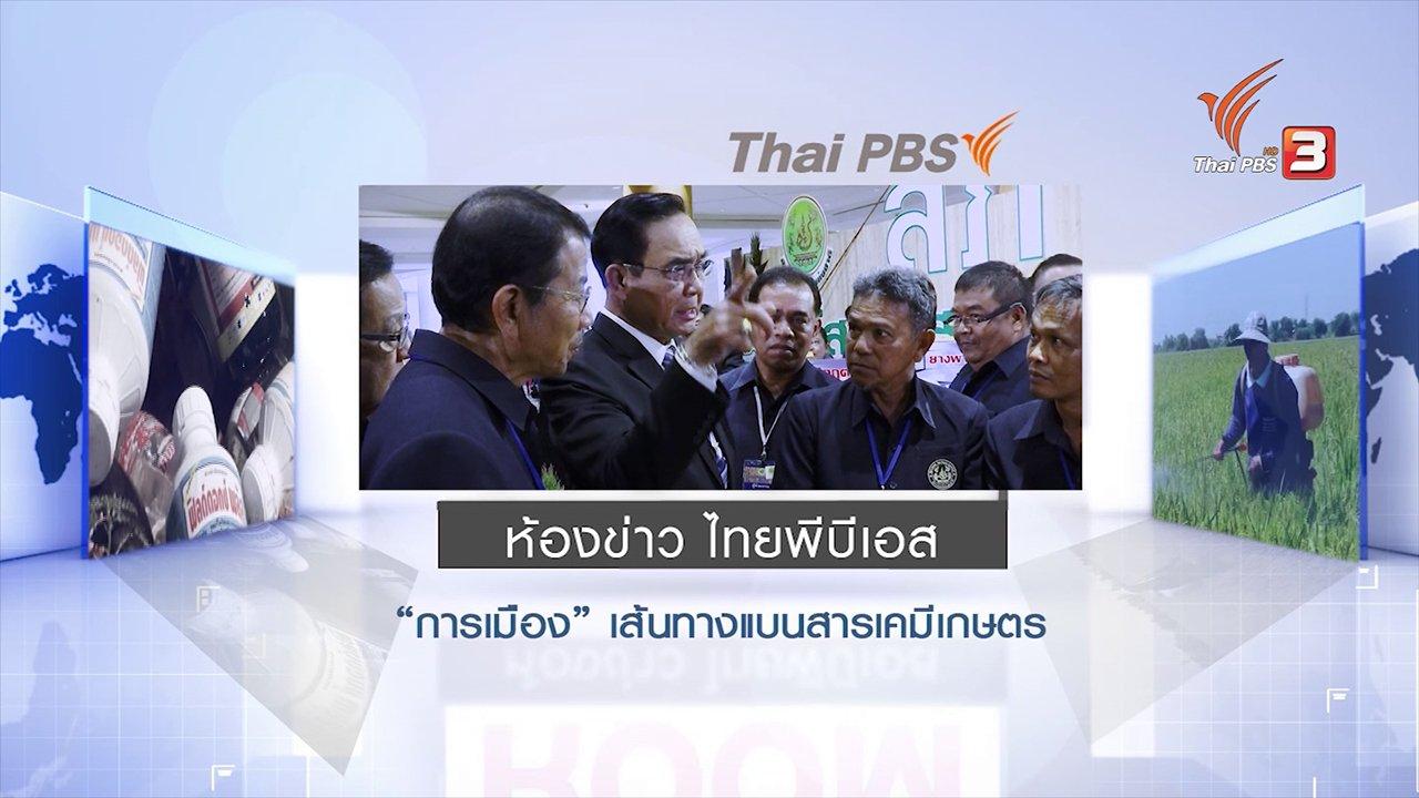 ห้องข่าว ไทยพีบีเอส NEWSROOM - การเมืองเส้นทางแบนสารเคมีเกษตร