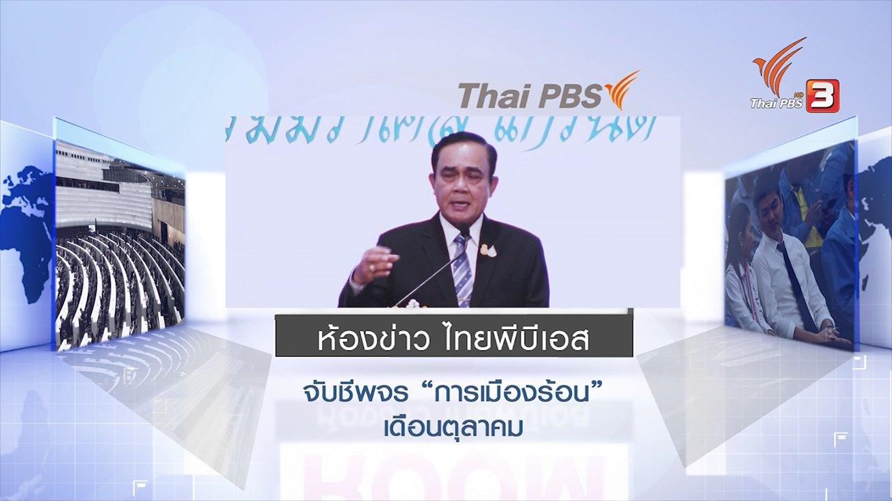 """ห้องข่าว ไทยพีบีเอส NEWSROOM - จับชีพจร """"การเมืองร้อน"""" เดือนตุลาคม"""