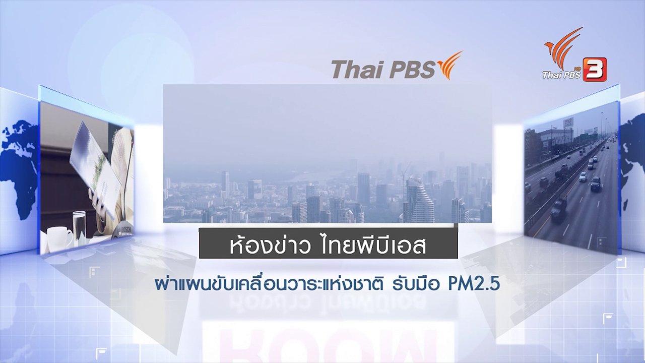 ห้องข่าว ไทยพีบีเอส NEWSROOM - ผ่าแผนขับเคลื่อนวาระแห่งชาติ รับมือ PM 2.5
