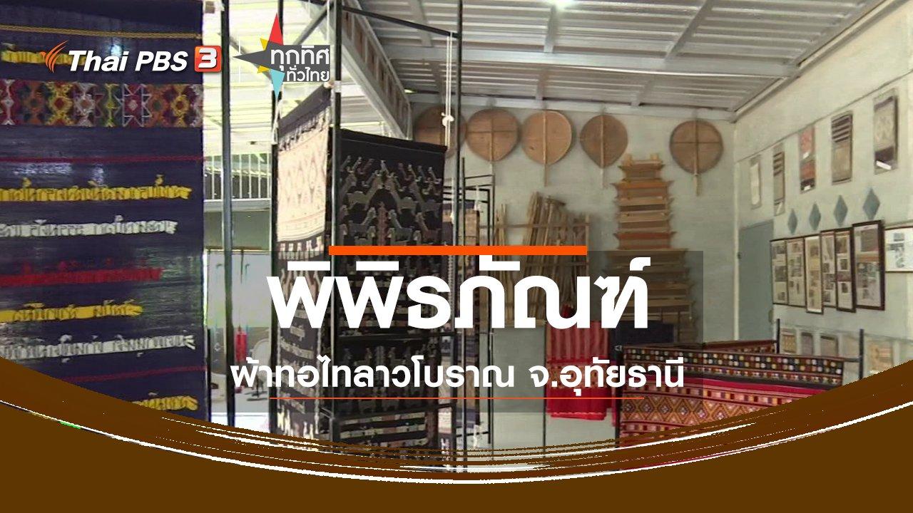 ทุกทิศทั่วไทย - ชุมชนทั่วไทย : ชมพิพิธภัณฑ์ผ้าทอไทลาวโบราณ จ.อุทัยธานี