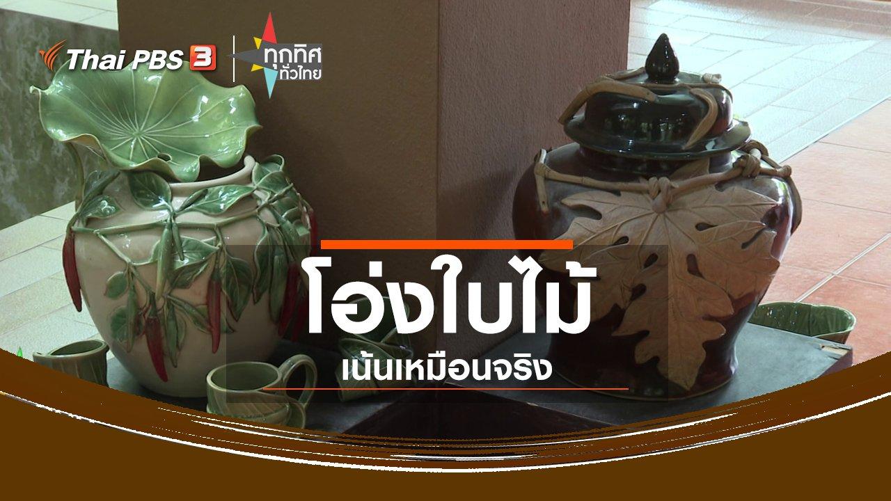 ทุกทิศทั่วไทย - อาชีพทั่วไทย : โอ่งใบไม้เน้นเหมือนจริง