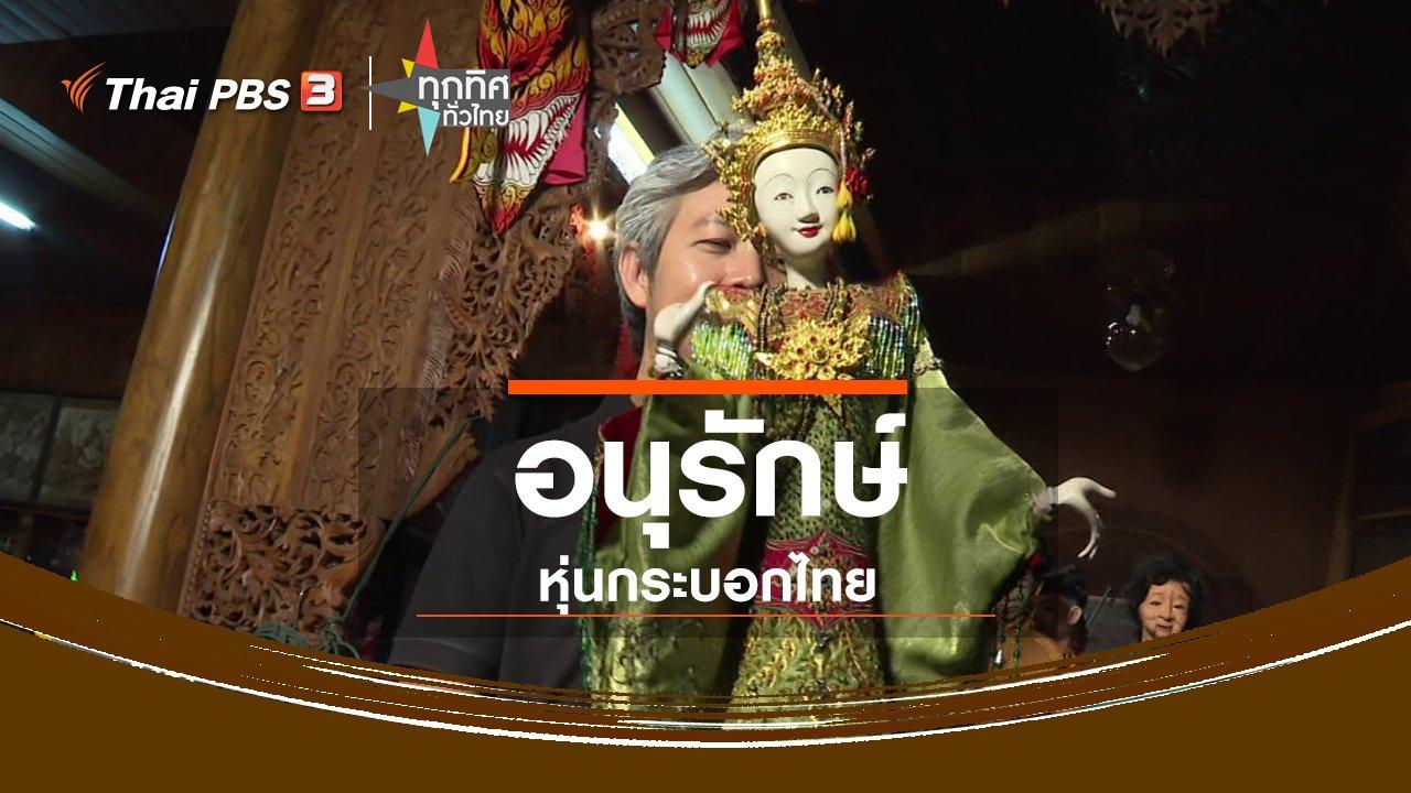 ทุกทิศทั่วไทย - ชุมชนทั่วไทย : อนุรักษ์หุ่นกระบอกไทย