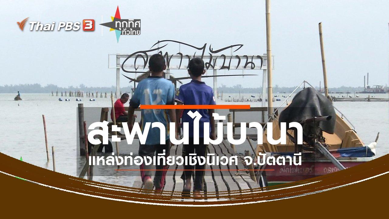 ทุกทิศทั่วไทย - ชุมชนทั่วไทย : พัฒนาสะพานไม้บานาเป็นแหล่งท่องเที่ยวเชิงนิเวศ