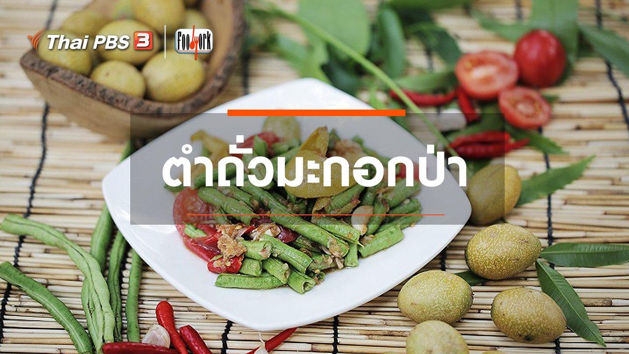Foodwork - ตำถั่วมะกอกป่า