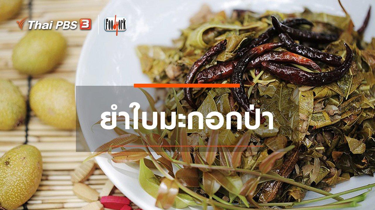 Foodwork - ยำใบมะกอกป่า