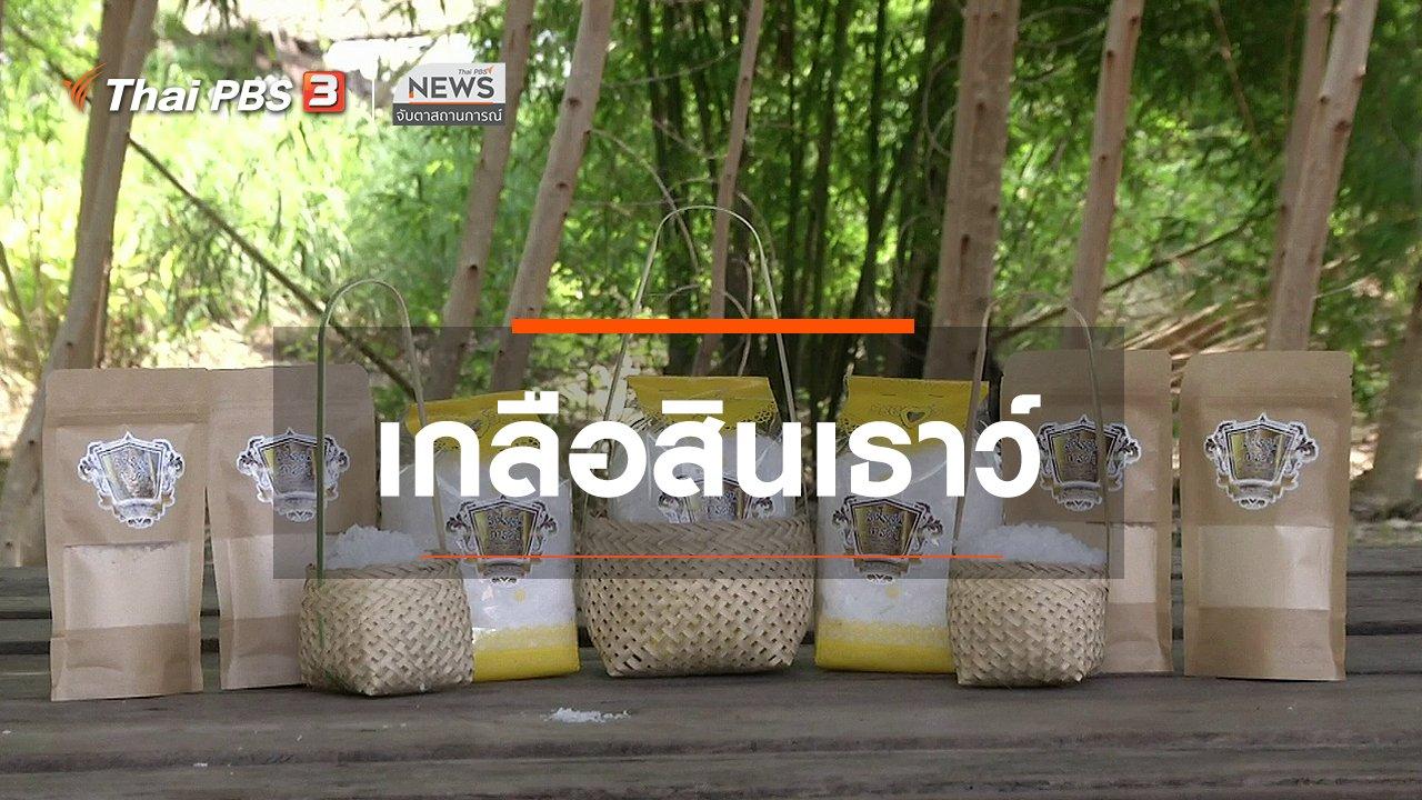 จับตาสถานการณ์ - ตะลุยทั่วไทย : เกลือสินเธาว์