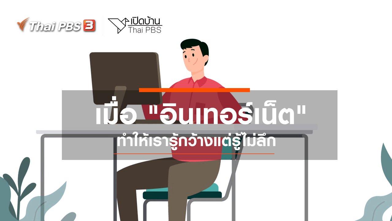 """เปิดบ้าน Thai PBS - รู้เท่าทันสื่อ : เมื่อ """"อินเทอร์เน็ต"""" ทำให้เรารู้กว้างแต่รู้ไม่ลึก"""