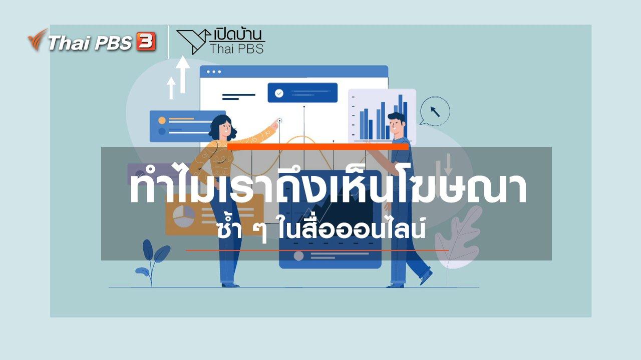 เปิดบ้าน Thai PBS - รู้เท่าทันสื่อ : ทำไมเราถึงเห็นโฆษณาซ้ำ ๆ ในสื่อออนไลน์