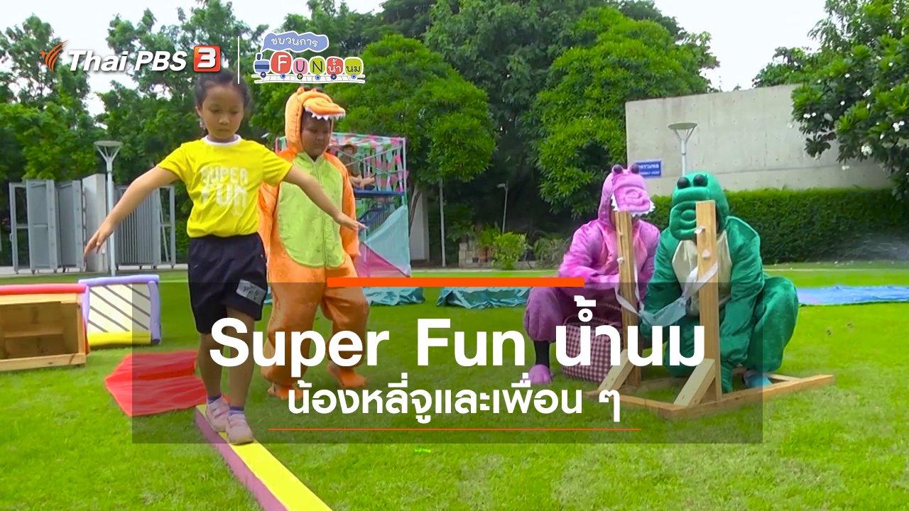 ขบวนการ Fun น้ำนม - Super Fun น้ำนม : น้องหลี่จูและเพื่อน ๆ
