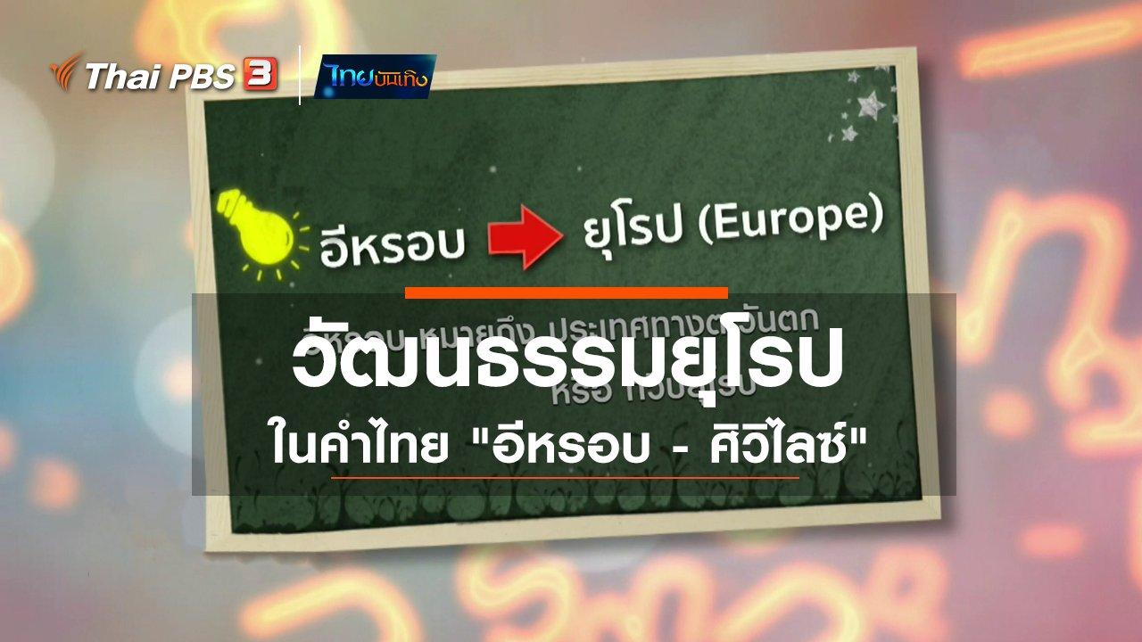 """ไทยบันเทิง - เพียงคำเดียว : วัฒนธรรมยุโรปในคำไทย """"อีหรอบ - ศิวิไลซ์"""""""