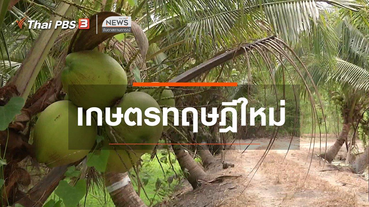จับตาสถานการณ์ - ตะลุยทั่วไทย : เกษตรทฤษฎีใหม่