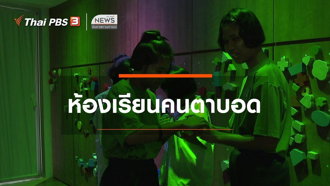 จับตาสถานการณ์ - ตะลุยทั่วไทย : ห้องเรียนคนตาบอด