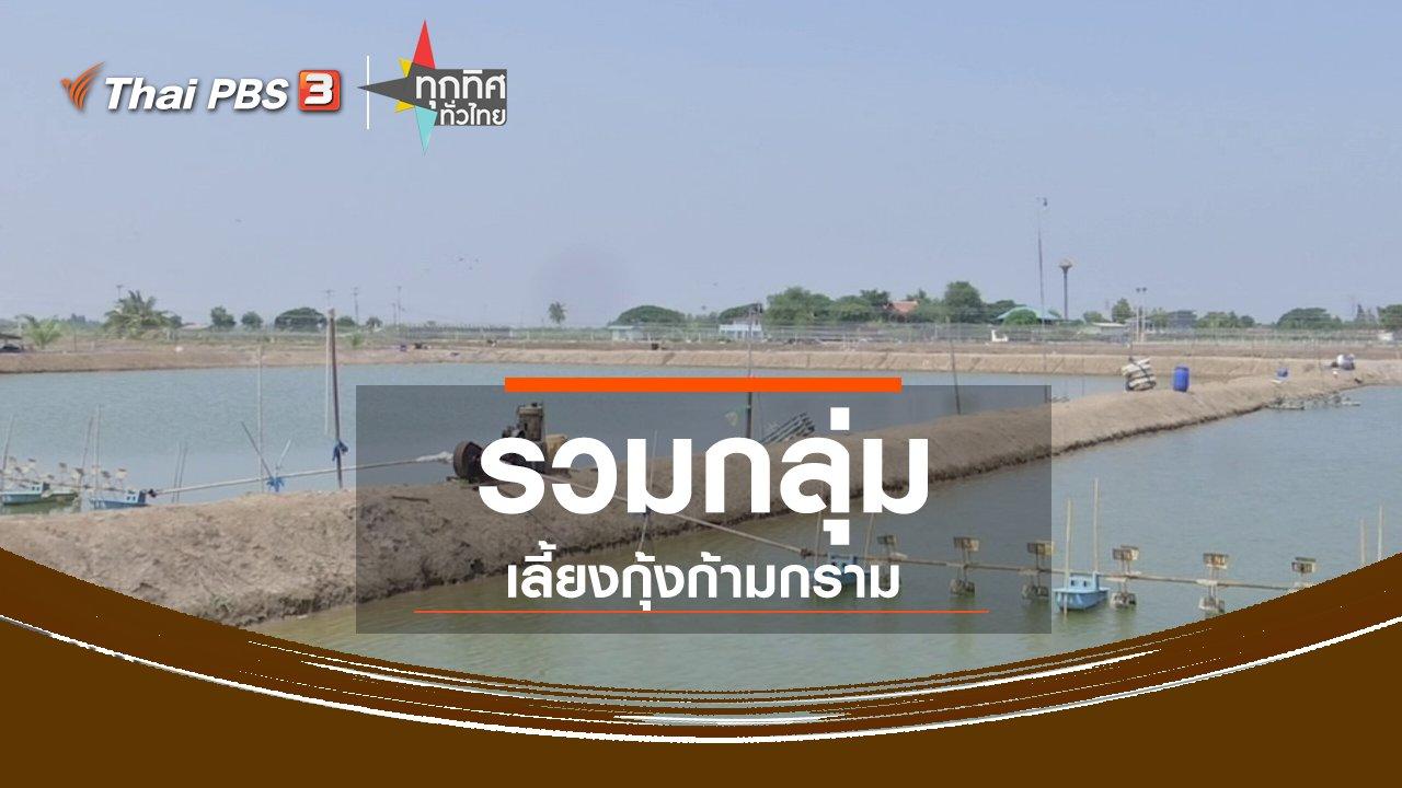 ทุกทิศทั่วไทย - ชุมชนทั่วไทย : รวมกลุ่มเลี้ยงกุ้งก้ามกรามแก้ปัญหาด้านการตลาด