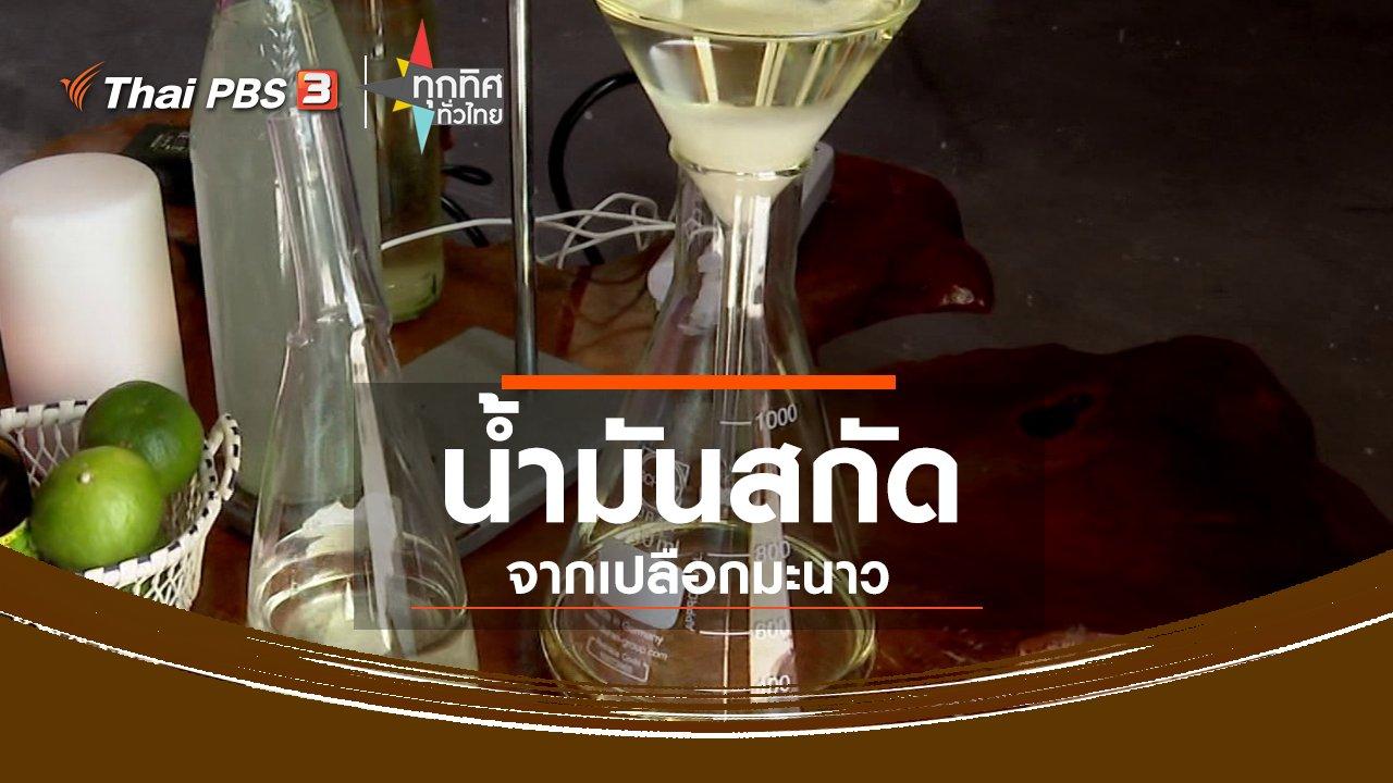 ทุกทิศทั่วไทย - อาชีพทั่วไทย : น้ำมันสกัดจากเปลือกมะนาว จ.เพชรบุรี
