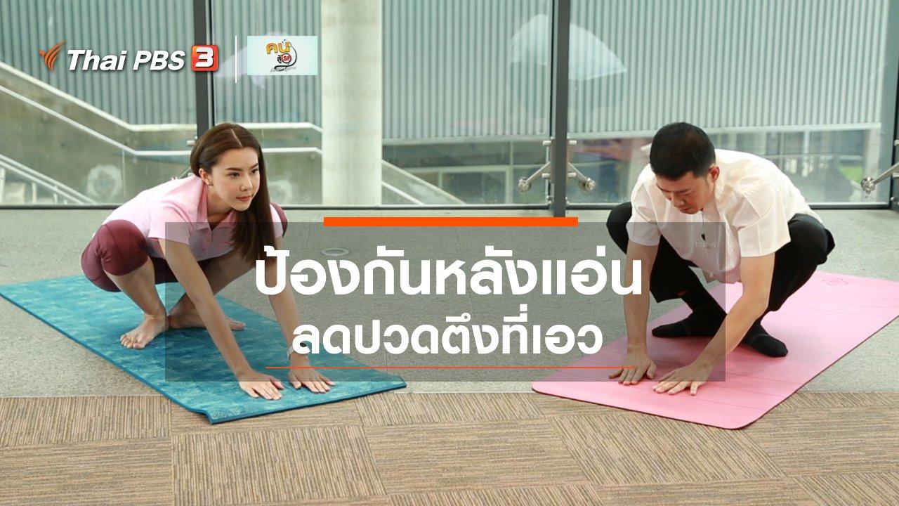 คนสู้โรค - ปรับก่อนป่วย : จัดระเบียบร่างกาย ป้องกันหลังแอ่น ก้นงอน