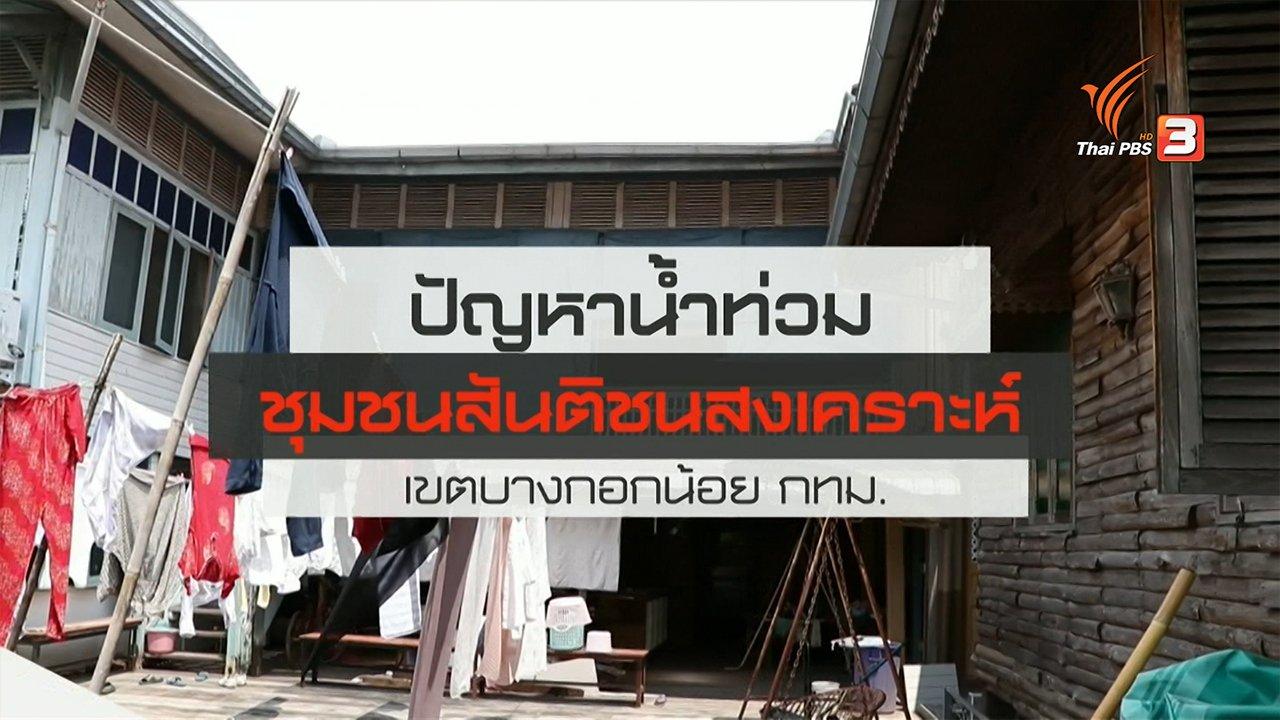 สถานีประชาชน - สถานีร้องเรียน : ปัญหาน้ำท่วมชุมชนสันติชนสงเคราะห์ เขตบางกอกน้อย กทม.