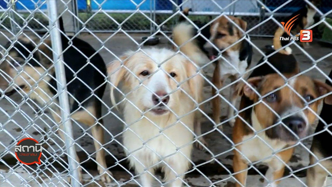 สถานีประชาชน - สถานีร้องเรียน : ร้องกระทรวงเกษตรฯ จัดสรรงบฯ ก่อสร้างโรงเรือนพักสัตว์ป่วยและสัตว์ของกลาง