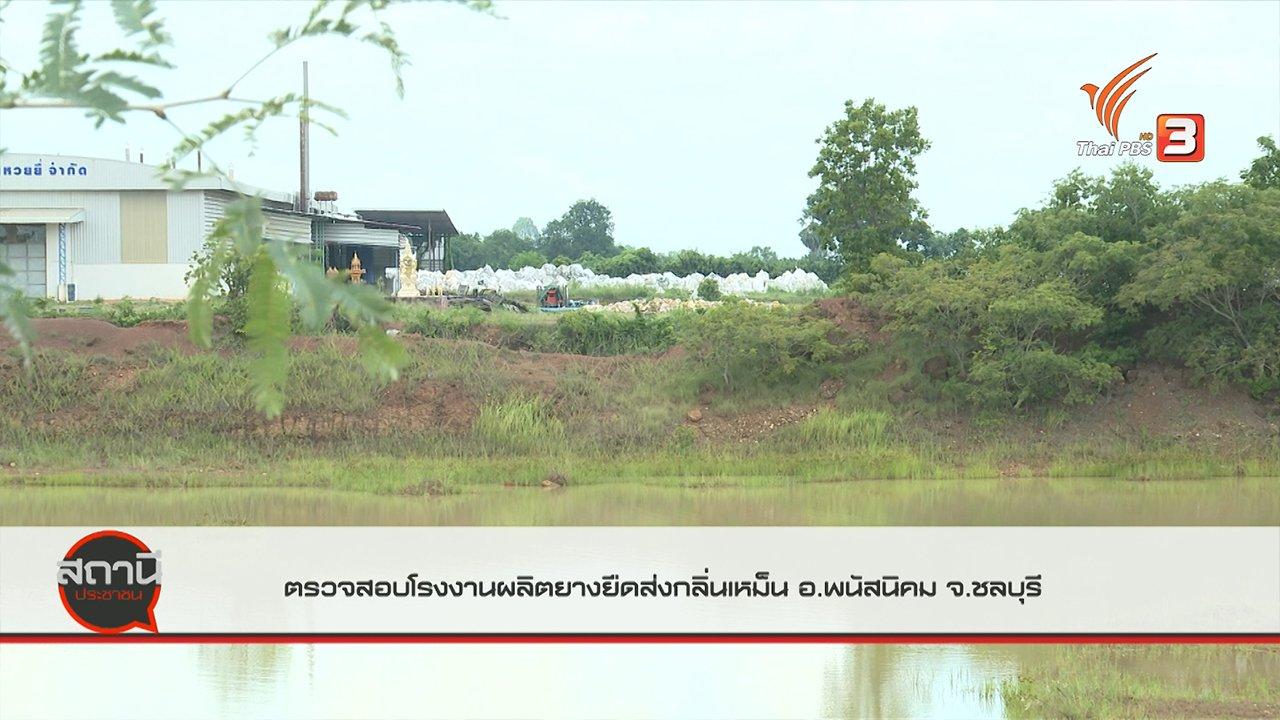สถานีประชาชน - สถานีร้องเรียน : ตรวจสอบโรงงานผลิตยางยืดส่งกลิ่นเหม็น อ.พนัสนิคม จ.ชลบุรี
