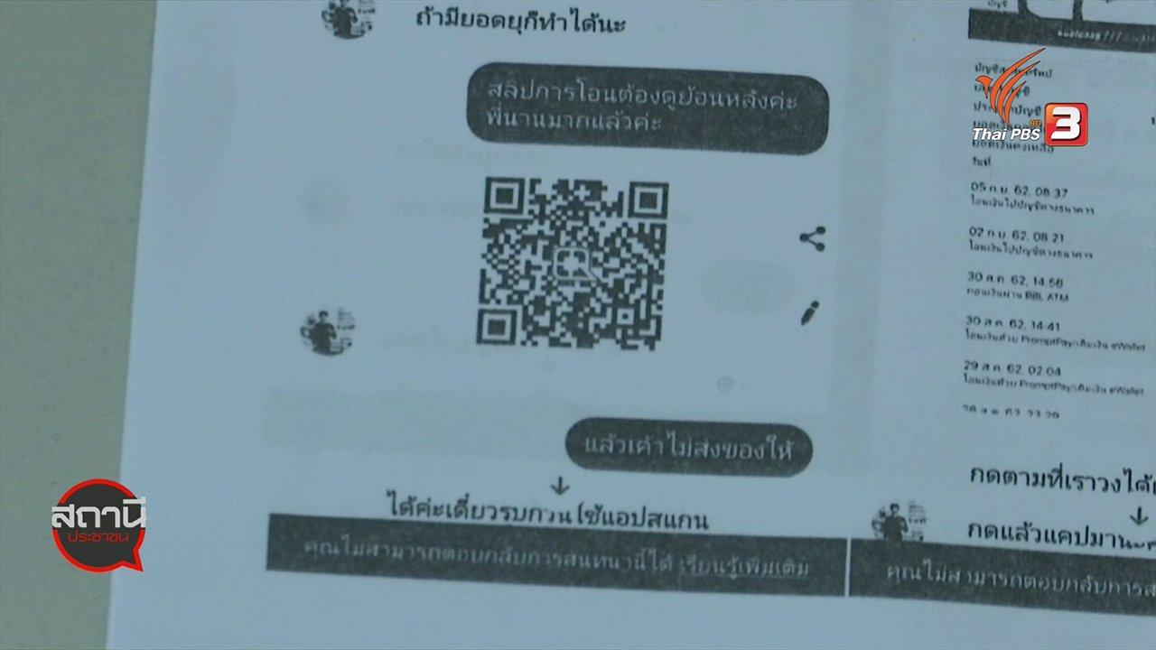 สถานีประชาชน - สถานีร้องเรียน : คนพิการถูกหลอกโอนเงินผ่าน QR CODE กทม.