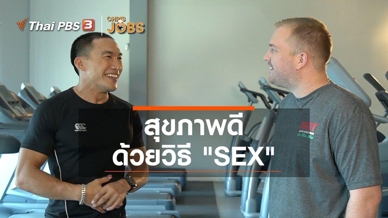 "Chris Jobs - สาระน่ารู้จาก Chris Jobs : สุขภาพดี ด้วยวิธี ""SEX"""