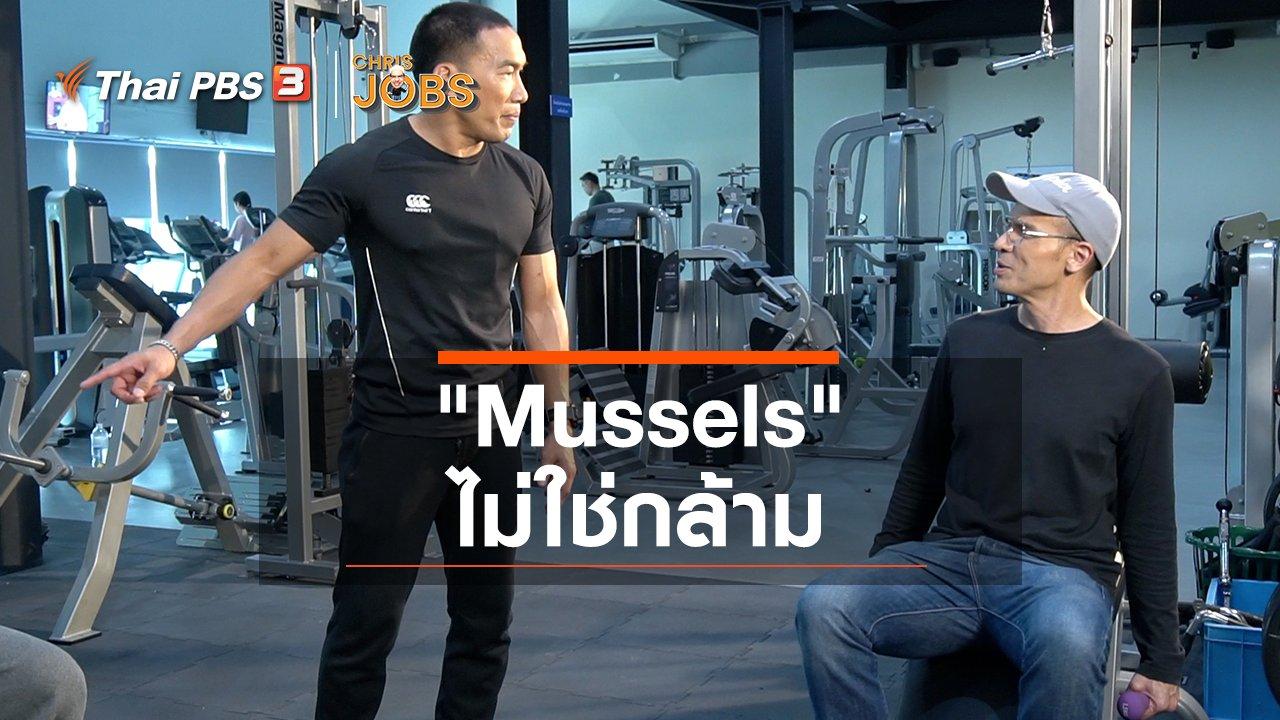 "Chris Jobs - สาระน่ารู้จาก Chris Jobs : ""Mussels"" ไม่ใช่กล้าม"