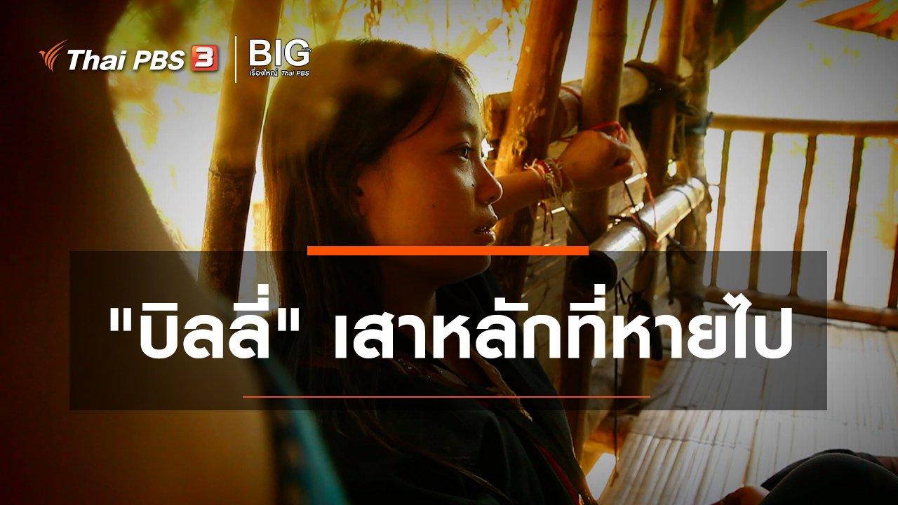 """Big Story เรื่องใหญ่ Thai PBS - Clip Story : """"บิลลี่"""" เสาหลักที่หายไป"""
