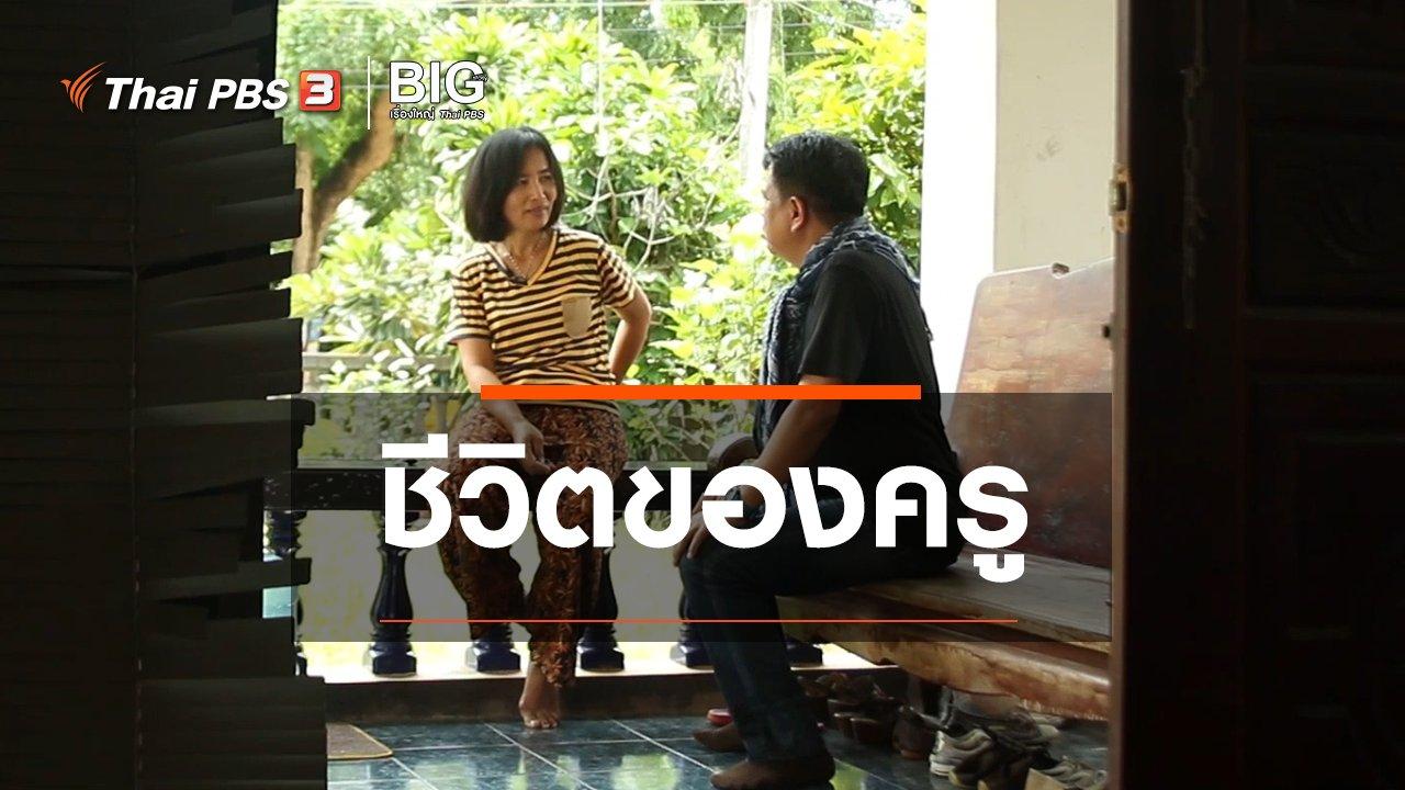 Big Story เรื่องใหญ่ Thai PBS - Clip Story : ชีวิตของครู