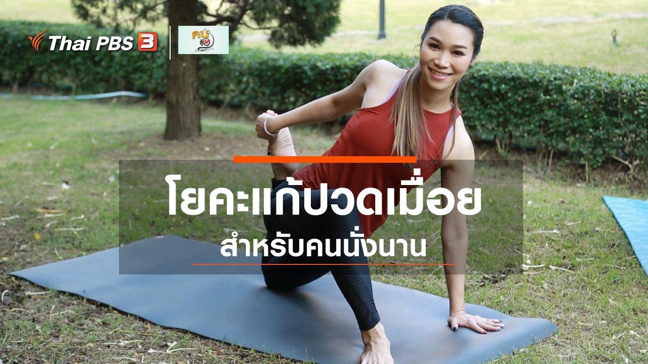 คนสู้โรค - โยคะบำบัด : แก้ปวดเมื่อยสำหรับคนนั่งนาน
