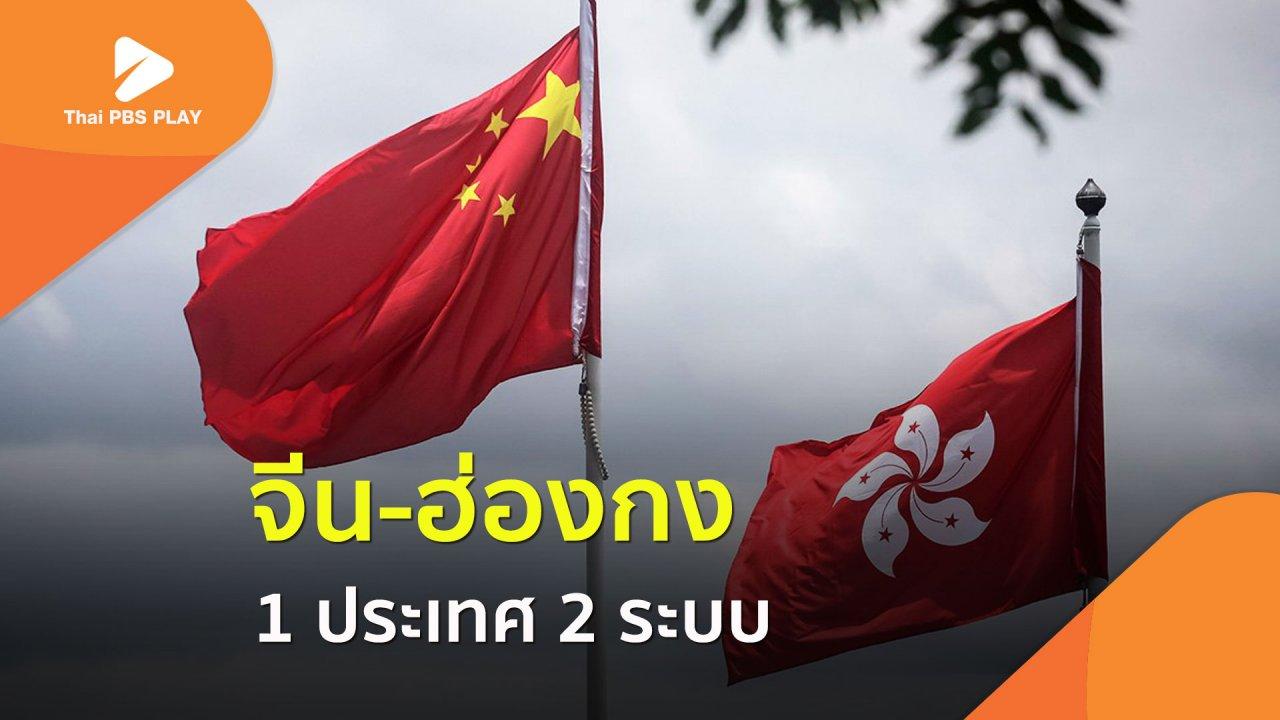 Thai PBS Play - จีน-ฮ่องกง 1 ประเทศ 2 ระบบ