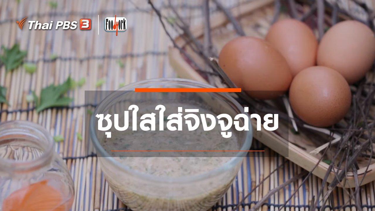 Foodwork - เมนูอาหารฟิวชัน : ซุปใสใส่จิงจูฉ่าย