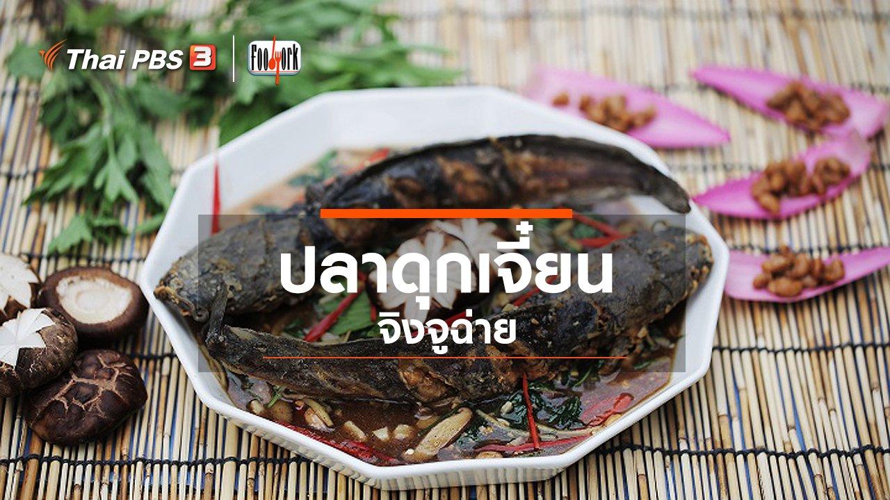 Foodwork - เมนูอาหารฟิวชัน : ปลาดุกเจี๋ยนจิงจูฉ่าย