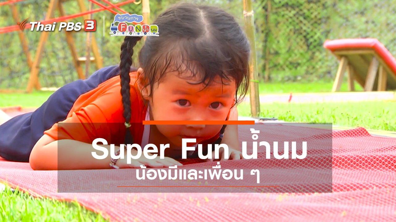 ขบวนการ Fun น้ำนม - Super Fun น้ำนม : น้องมีและเพื่อน ๆ