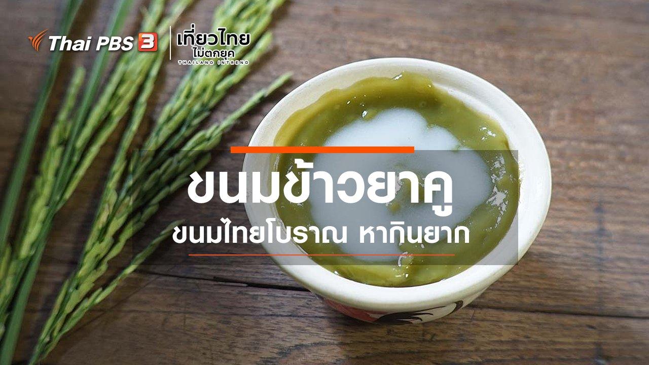 เที่ยวไทยไม่ตกยุค - ขนมข้าวยาคู ขนมไทยโบราณ หากินยาก