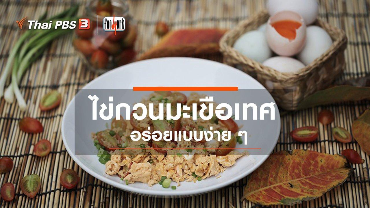 Foodwork - ไข่กวนมะเขือเทศ อร่อยแบบง่าย ๆ