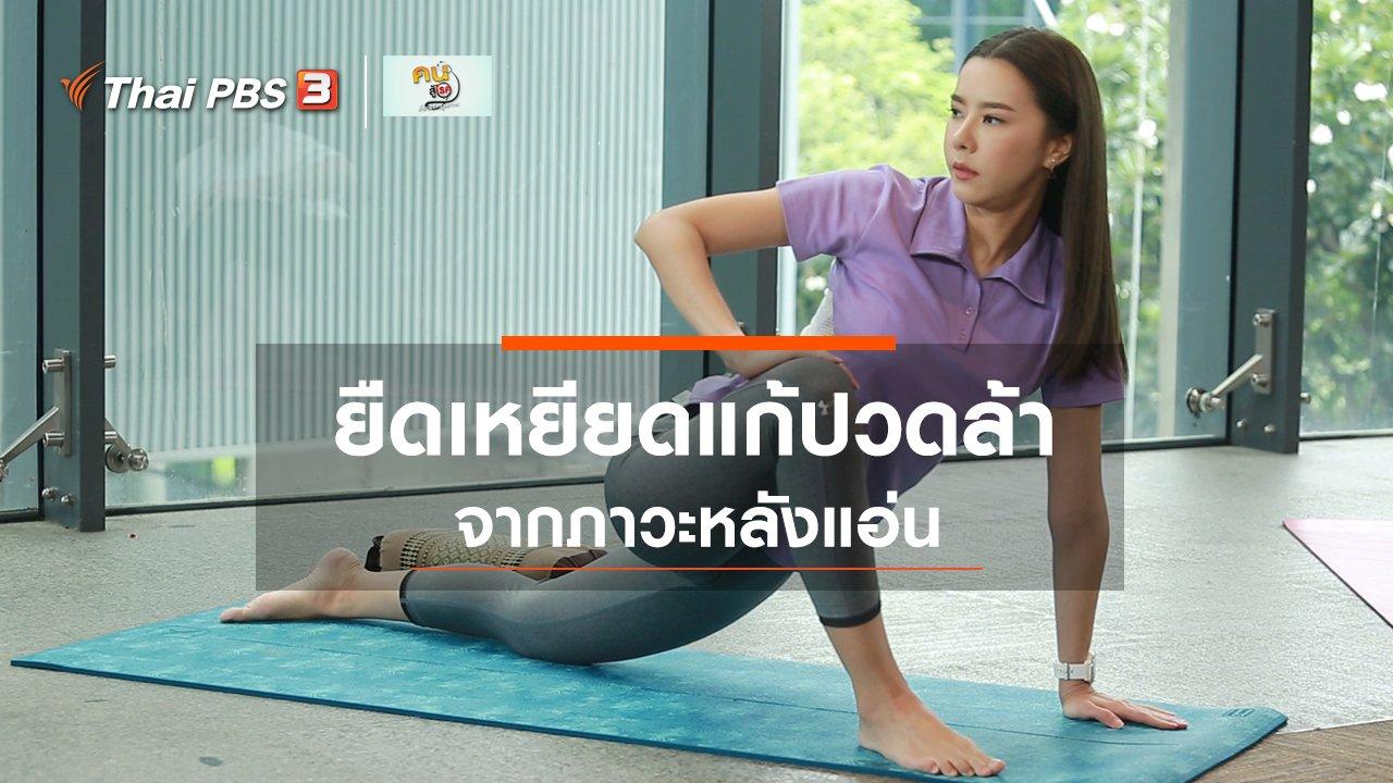 คนสู้โรค - ปรับก่อนป่วย : ยืดเหยียดแก้ปวดล้าจากภาวะหลังแอ่น
