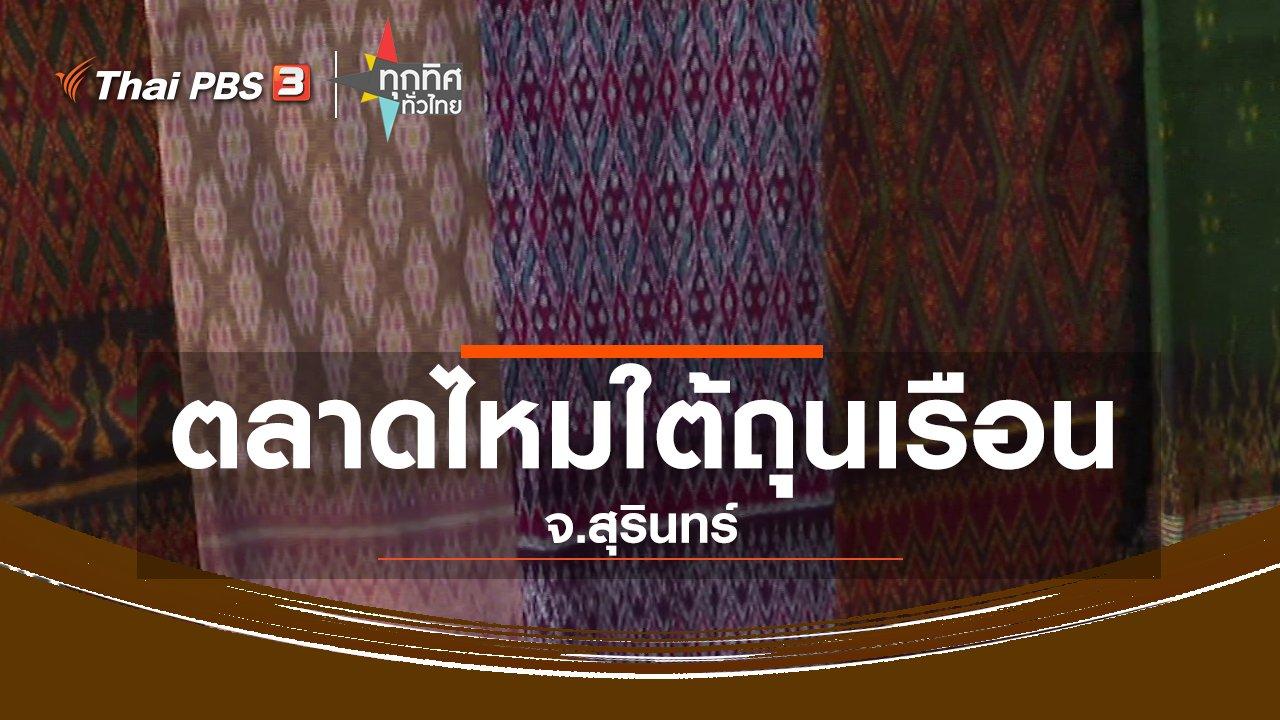 ทุกทิศทั่วไทย - ชุมชนทั่วไทย : ตลาดไหมใต้ถุนเรือน จ.สุรินทร์