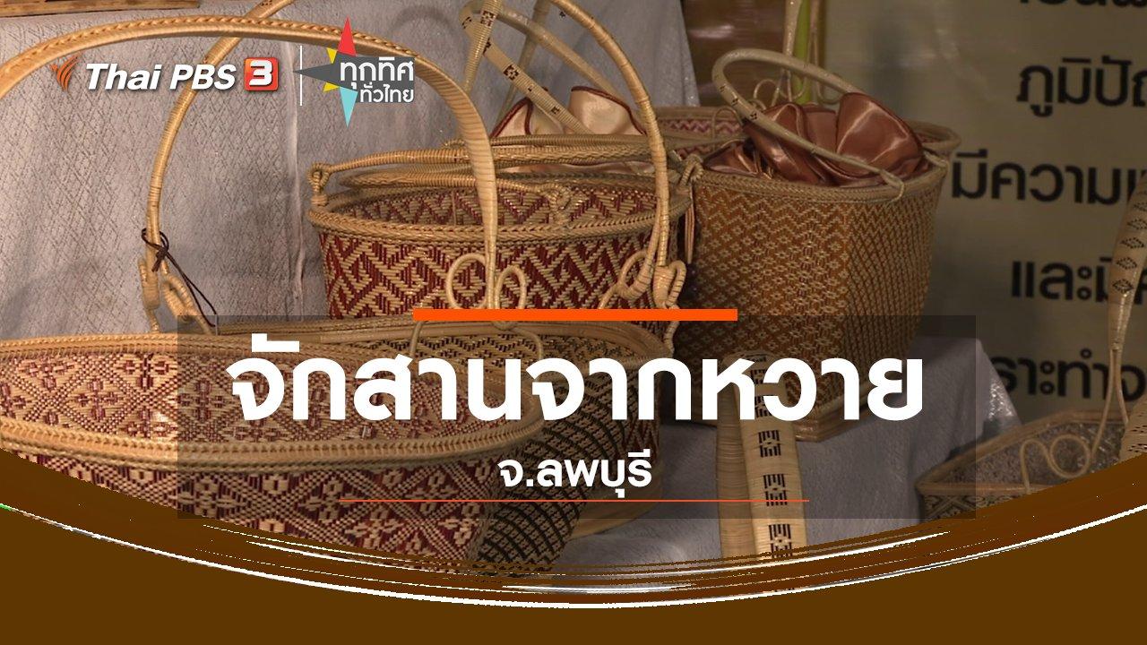 ทุกทิศทั่วไทย - ชุมชนทั่วไทย : จักสานจากหวาย จ.ลพบุรี