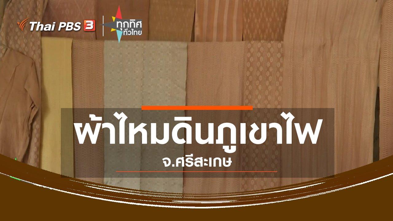 ทุกทิศทั่วไทย - ชุมชนทั่วไทย : ผลิตผ้าไหมดินภูเขาไฟ จ.ศรีสะเกษ