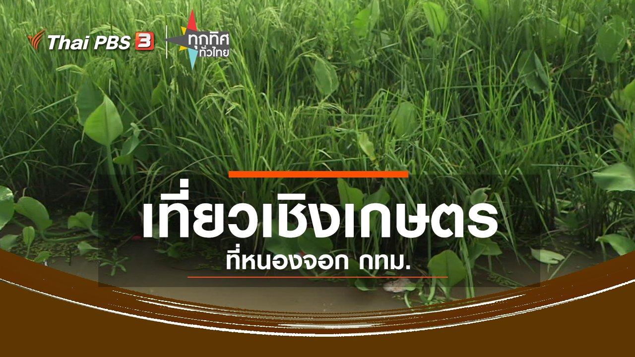 ทุกทิศทั่วไทย - ชุมชนทั่วไทย : เที่ยวเชิงเกษตร เขตหนองจอก กทม.